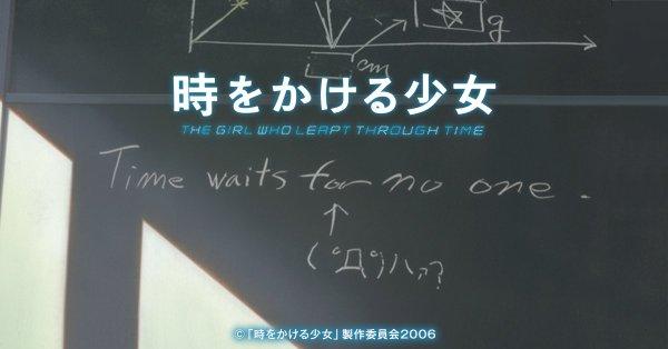 Studio Chizu is teasing something regarding The Girl Who Leapt Through Time