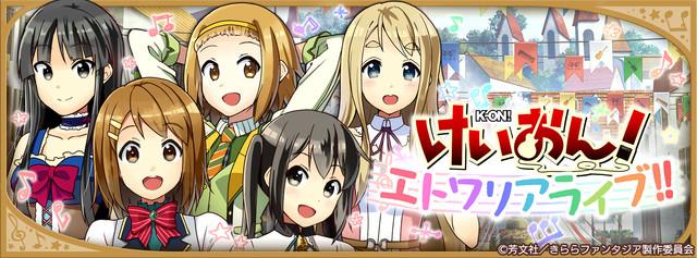 """Japanese Mobile Game """"Kirara Fantasia"""" to Add """"K-ON!"""" Expansion"""