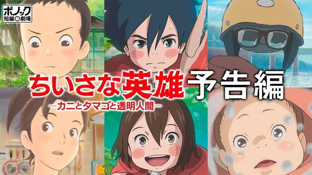 Studio Ponoc's new 'Modest Heroes' anthology film reveals very first trailer