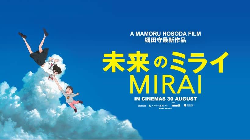 "Win Tickets to Mamoru Hosoda's ""Mirai"" from MM2 and WOW Japan!"