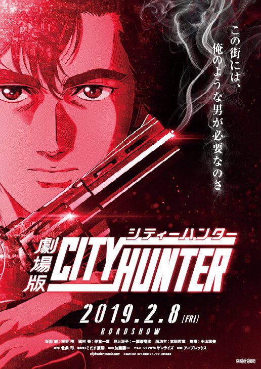 """All-New """"City Hunter The Movie"""" Gets 8th February 2019 Release"""