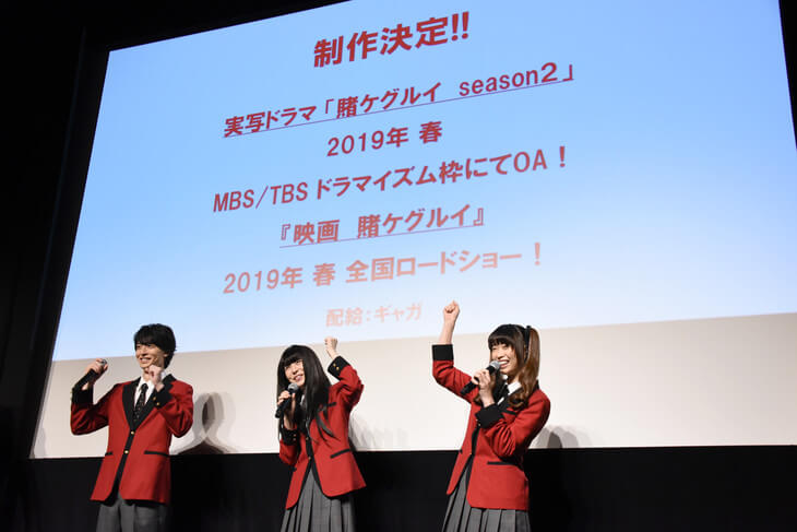 Live-action Kakegurui Season 2 announced along with live-action film