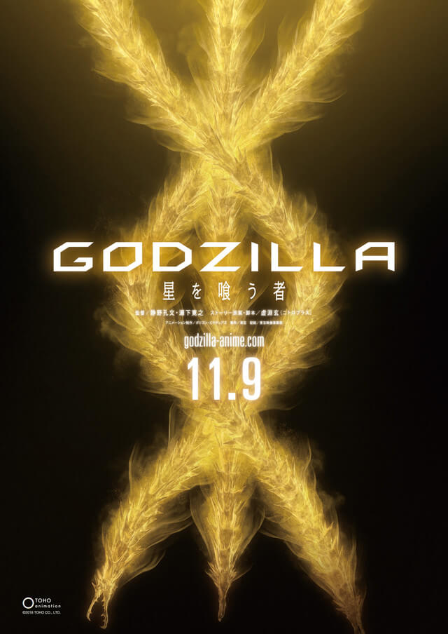 "Final Film in ""GODZILLA"" Trilogy Hits Japanese Theatres 9th November!"