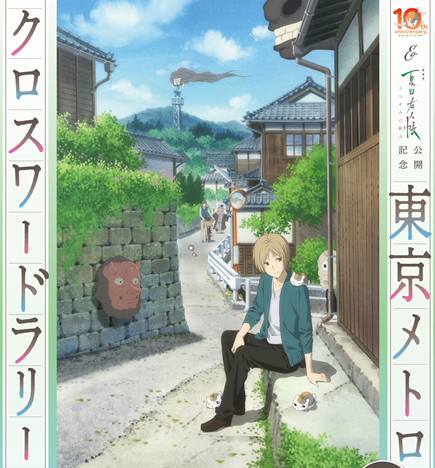 Natsume's Book of Friends to Launch Crossword Rally with Tokyo Metro