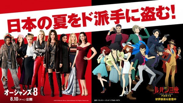 Lupin the Third: Part 5 gets a crossover collab with Ocean's 8
