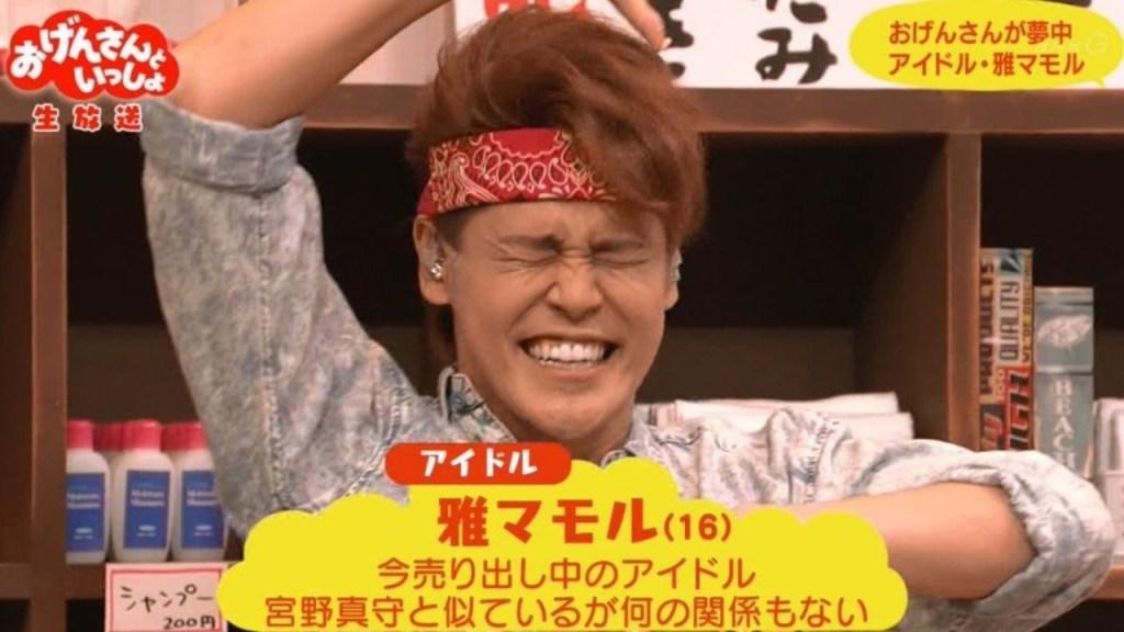 "Underground Idol ""Miyabi Mamoru"" Appears on Music Program"