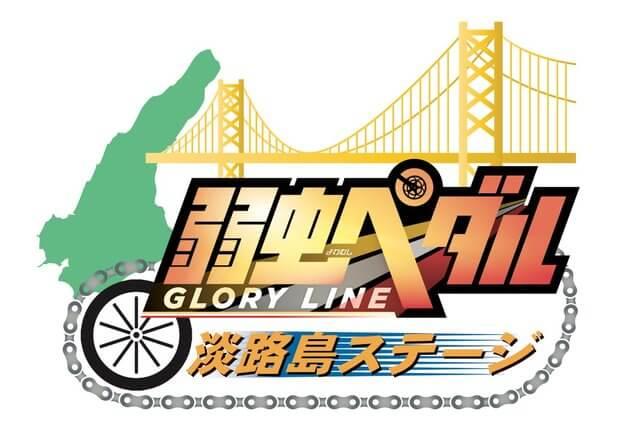 """Yowamushi Pedal Glory Line"" Teams up with Awajishima Anime Park in New Stamp Rally!"