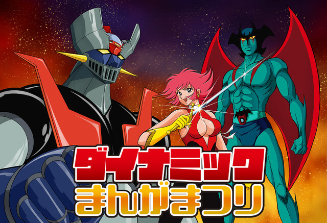 New event to celebrate 50 years of Go Nagai