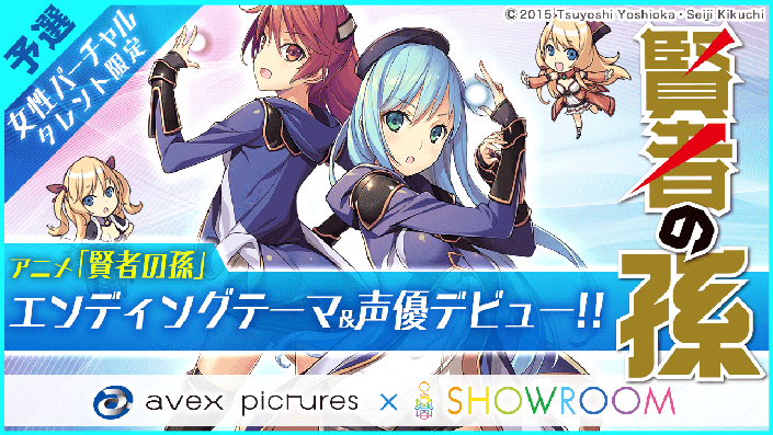 avex pictures × SHOWROOM Hold Virtual Female Talent Auditions!
