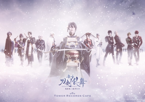 "Tower Records x Theatrical ""Touken Ranbu"" Collab. Cafe Announces Phase 2 Menu"