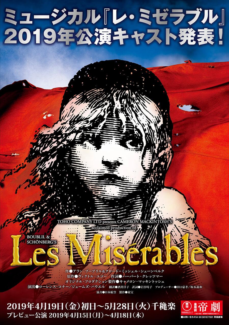 Seiyuu Romi Park to Join Cast of Les Miserables Japan 2019!