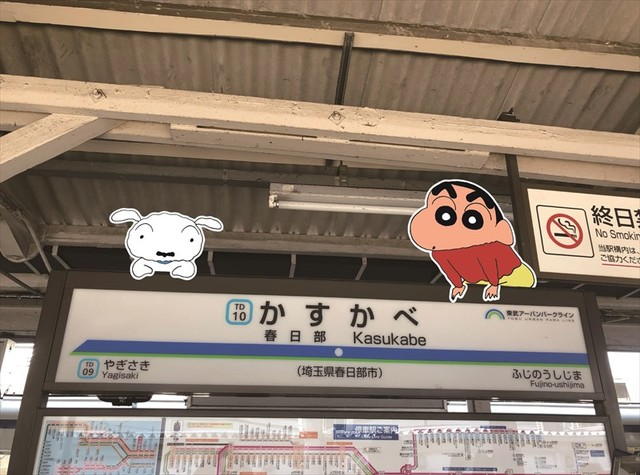 """Crayon Shin-chan"" Song to Play as Kasukabe Station Melody"
