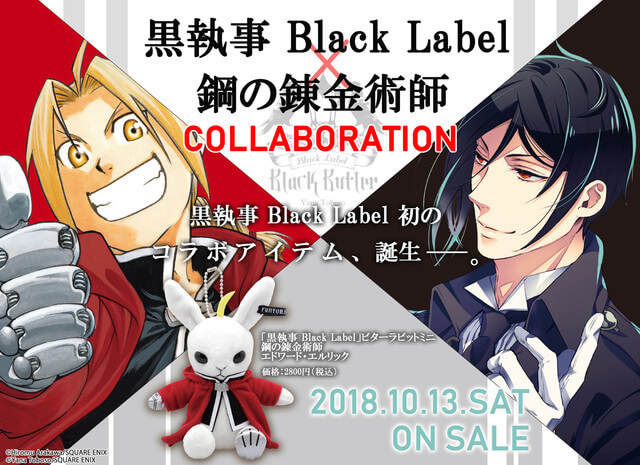 """Black Butler"" x ""FMA"" Team Up to Release Collab Merchandise!"