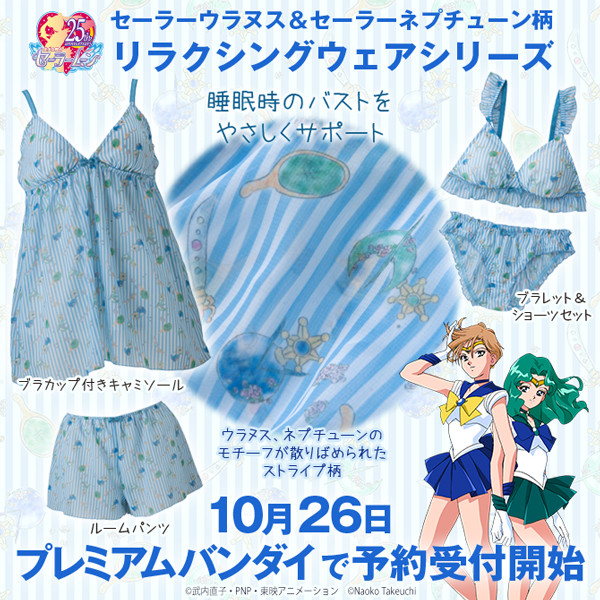 """Sweet Dreams are Made of This """"Sailor Moon"""" Relaxing Wear Series"""