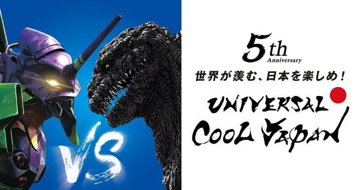 Godzilla faces off against Evangelion Unit-01 for Universal Studios' Cool Japan exhibition