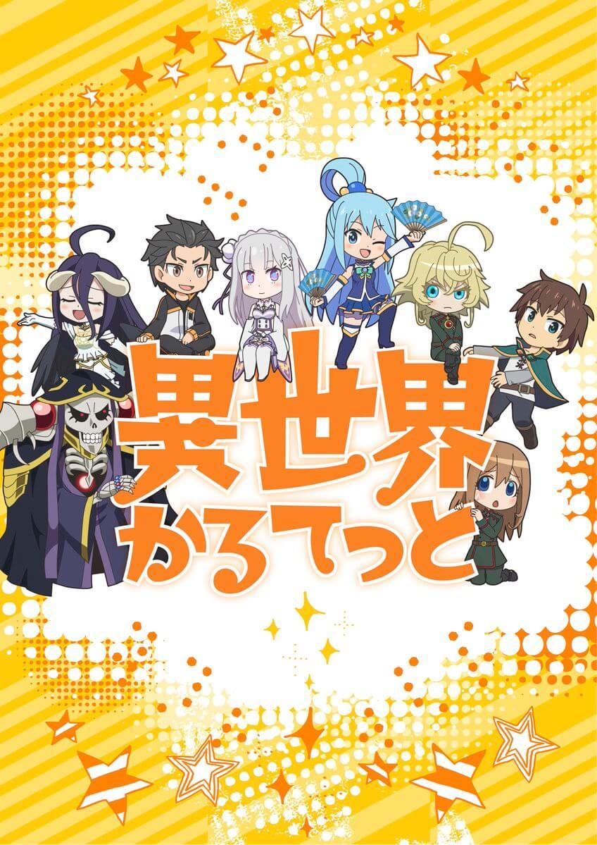 Four isekai anime team up for new Isekai Quartet crossover anime