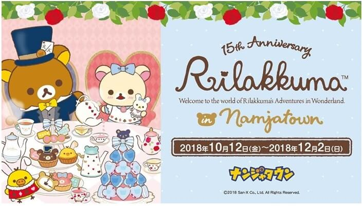 Rilakkuma to Celebrate 15th Anniversary with an Event Collab. at Namjatown!