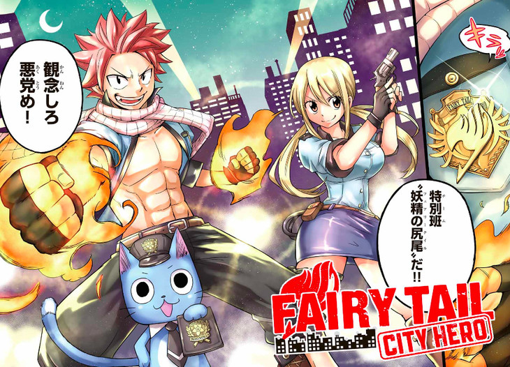 """FAIRY TAIL CITY HERO"" Spin-off Starts on Pocket Shounen Magazine"