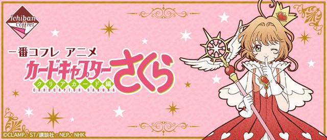 "Fall in Love with this ""Cardcaptor Sakura"" Ichiban-kuji Cosmetic Collection"
