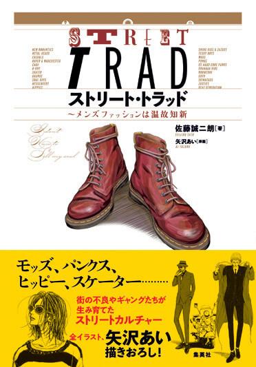 Manga-ka Ai Yazawa Contributes Illustrations for Men's Fashion Book