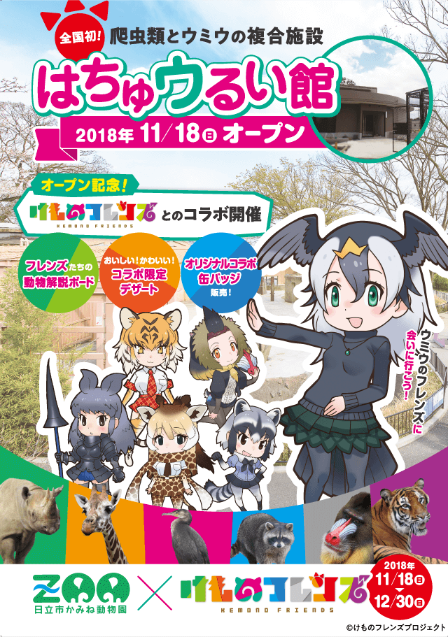 Kamine Zoo introduces two new Friends in new Kemono Friends collaboration