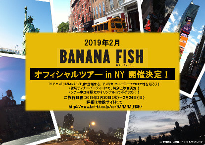 """Banana Fish"" Holds Official New York Tour"
