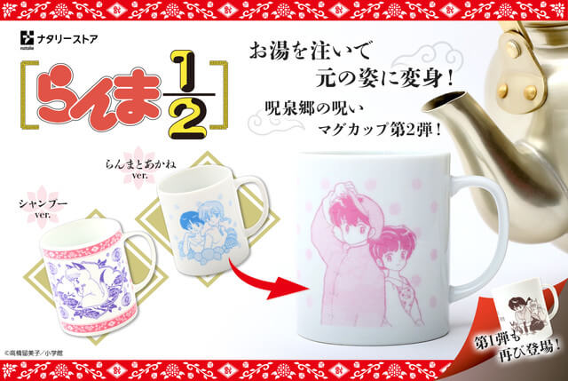 The Tea is Exceptionally Good in these Ranma 1/2 Magic Mugs