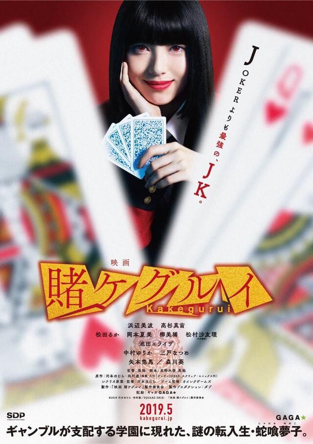 Live-action Kakegurui film reveals teaser trailer