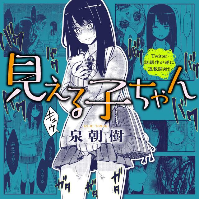 "Viral Twitter Comic ""Mieruko-chan"" Gets ComicWalker Serialization!"