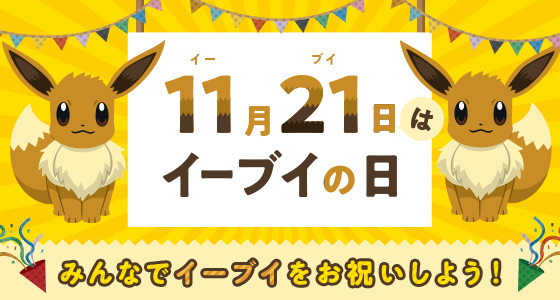 "21st November is ""Eevee Day""! Twitter Campaign Announced!"