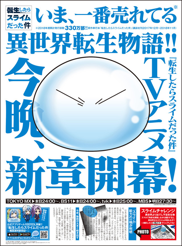 Yomiuri Shimbun runs full-page ad on That Time I Got Reincarnated as a Slime anime