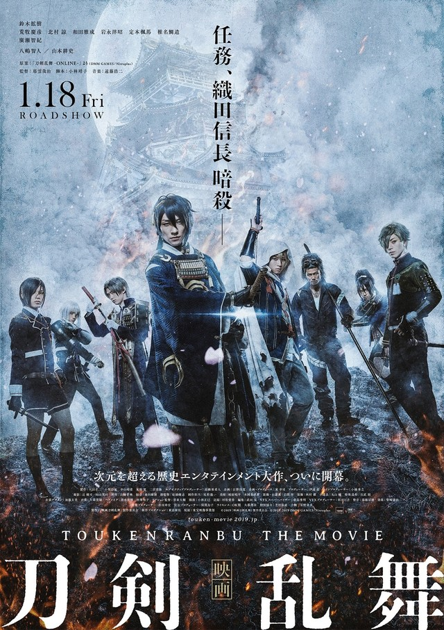 Live-action Touken Ranbu the Movie reveals new key visual, release date, and more cast