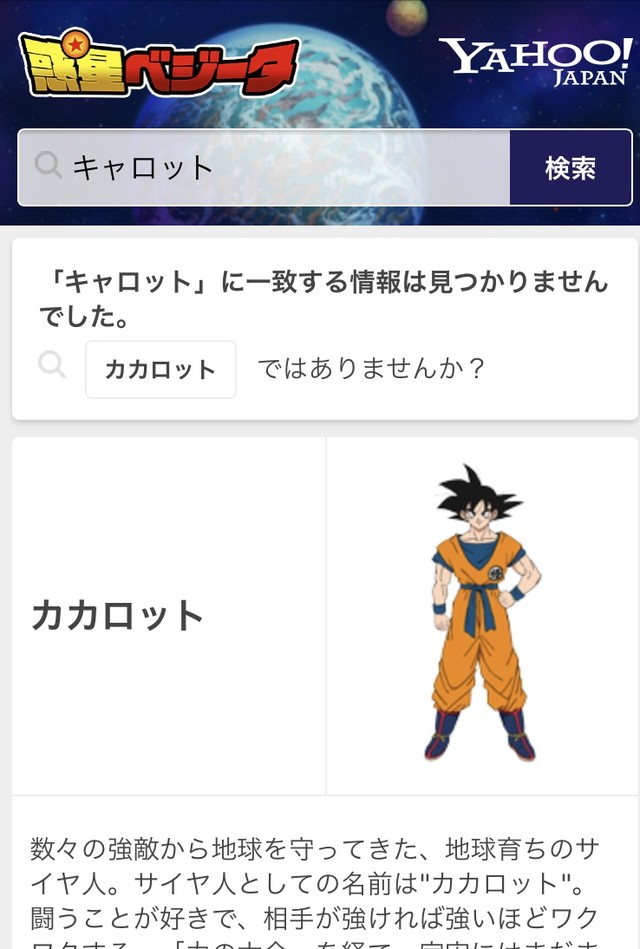 Yahoo! has just made a new search engine… for Dragon Ball's Planet Vegeta