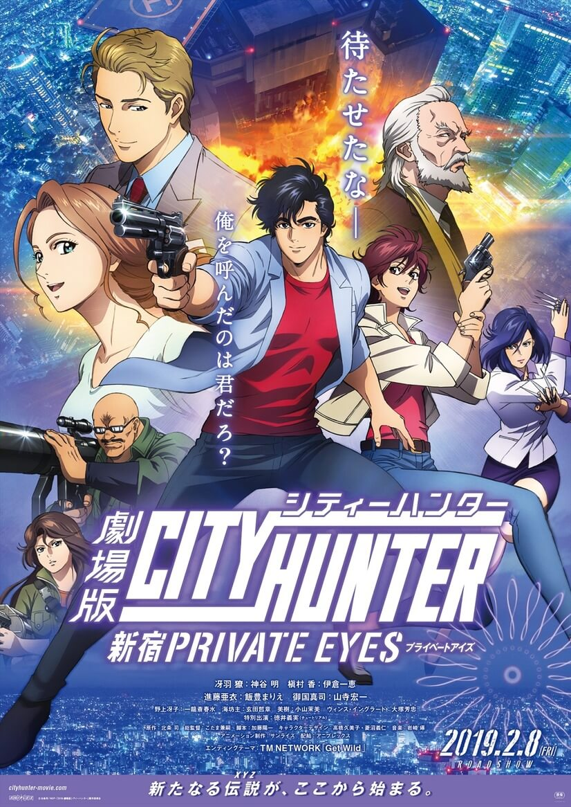 City Hunter anime film reveals trailer, visual, and full title