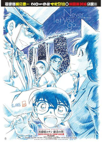 2019 Detective Conan film's new visual features Marina Bay Sands