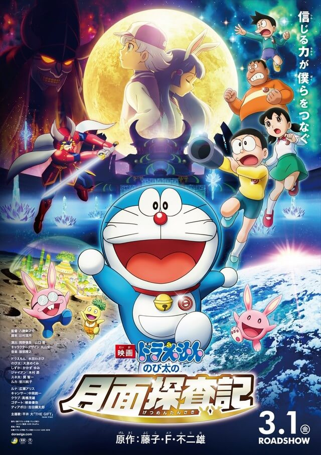 New Doraemon film for 2019 unveils trailer and visual