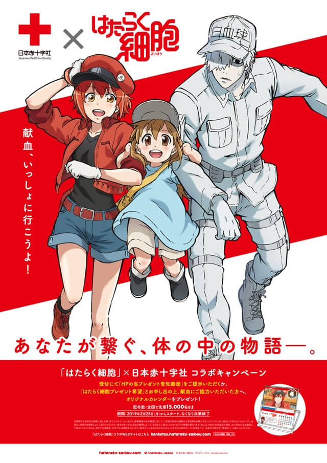 Japanese Red Cross Society teams up with Cells at Work for blood donation campaign