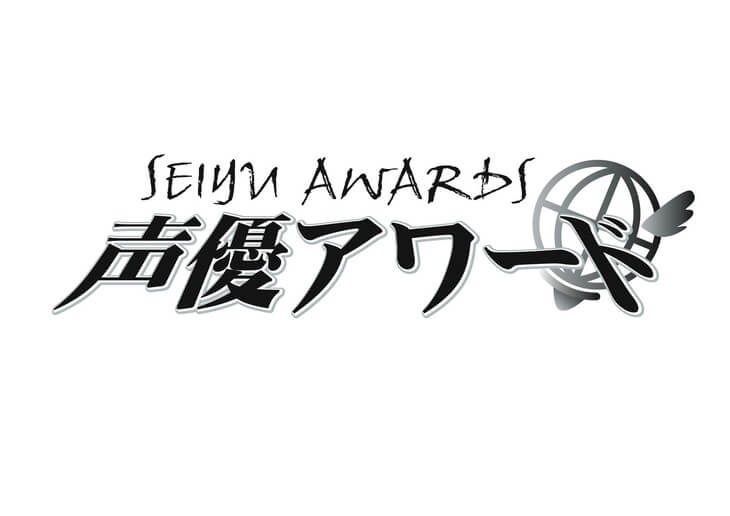 13th Annual Seiyuu Awards announces winners