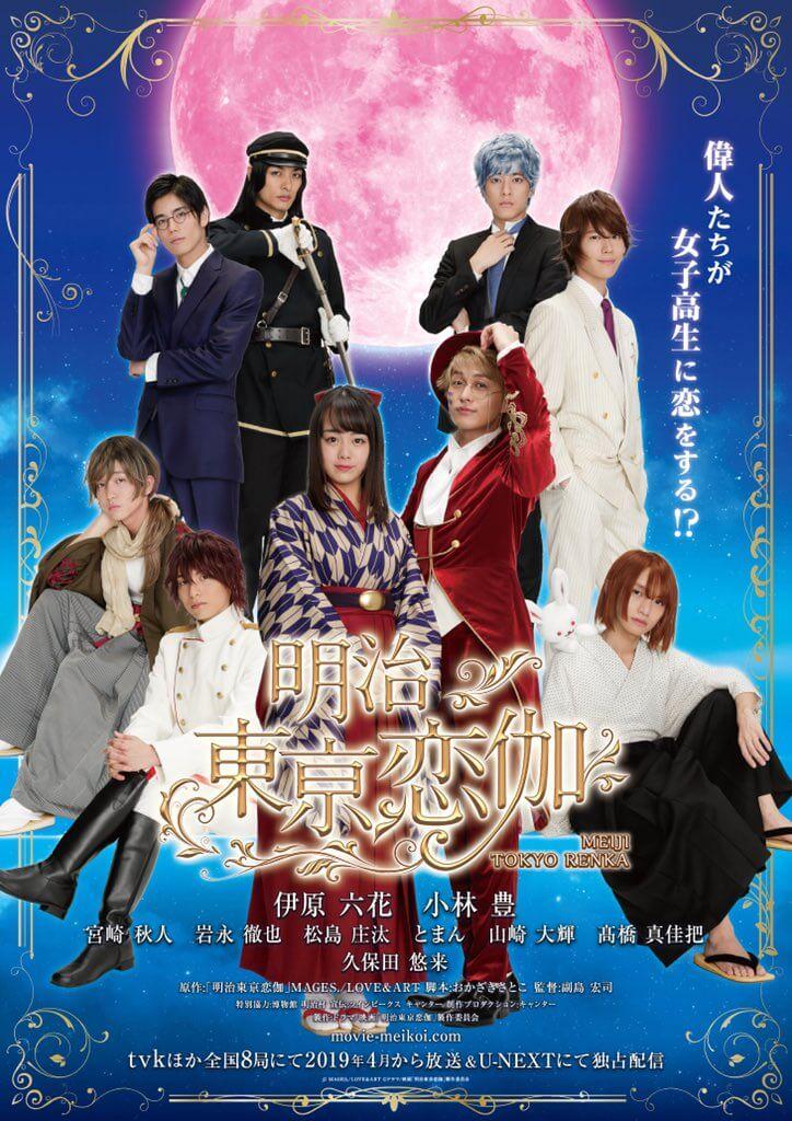 Live-action Meiji Tokyo Renka TV series and film reveals trailer