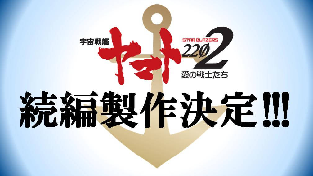 Space Battleship Yamato 2202 sequel project announced