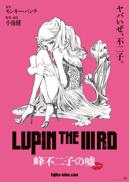 LUPIN THE ⅢRD: Fujiko Mine's Lie film announced for May 2019