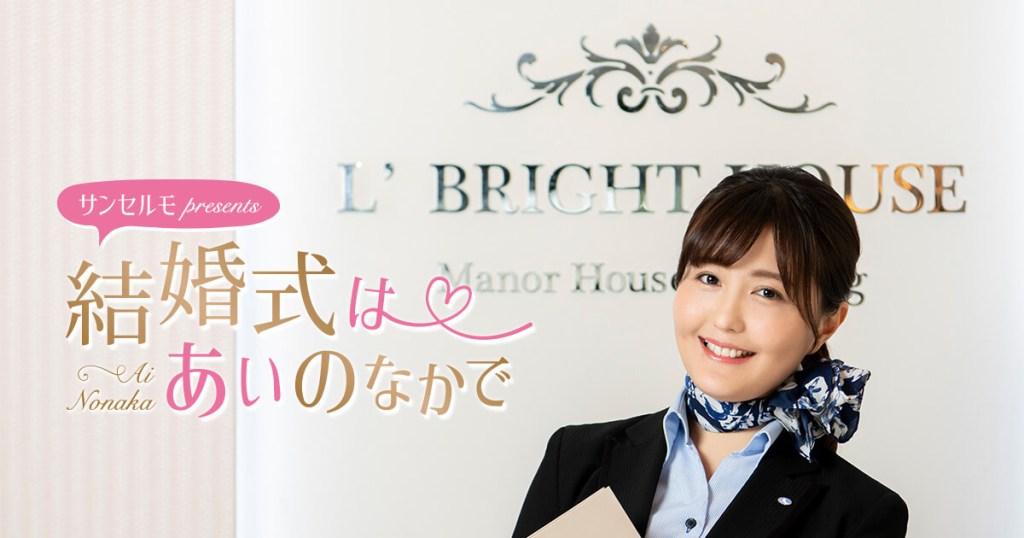 Seiyuu Ai Nonka becomes Wedding Planner?!