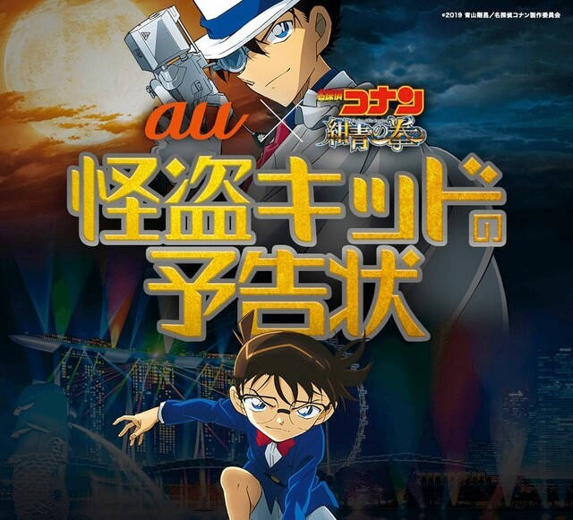Kaito Kid planning to hijack au phone commercial for Detective Conan collaboration