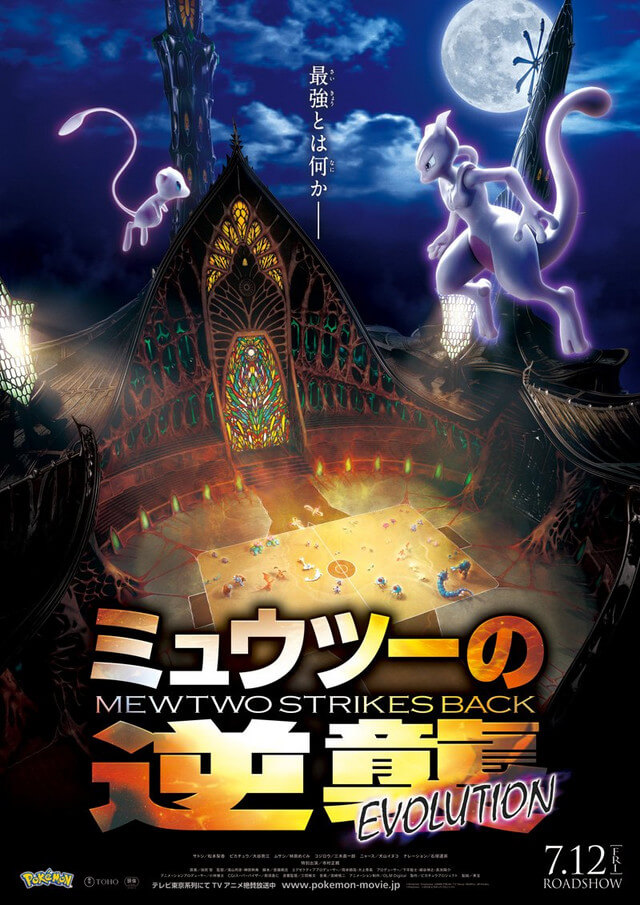 Pokemon: Mewtwo Strikes Back Evolution Film, new Rita Ora theme song