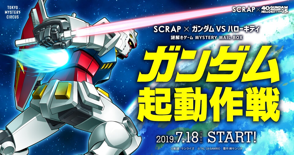 SCRAP x Gundam vs Hello Kitty Puzzle Solving Game!