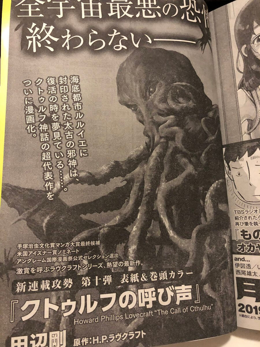 H.P. Lovecraft's The Call of Cthulhu is getting a manga adaptation