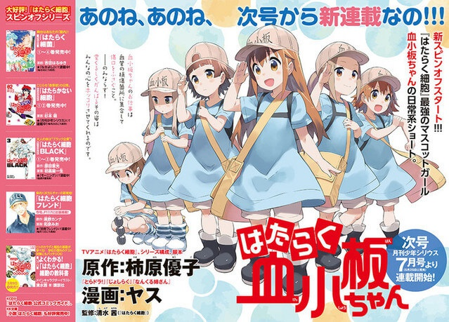 Platelets get their own Cells at Work! spin-off manga