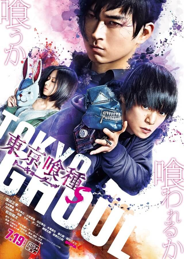 Live-action Tokyo Ghoul S film reveals new trailer and visual