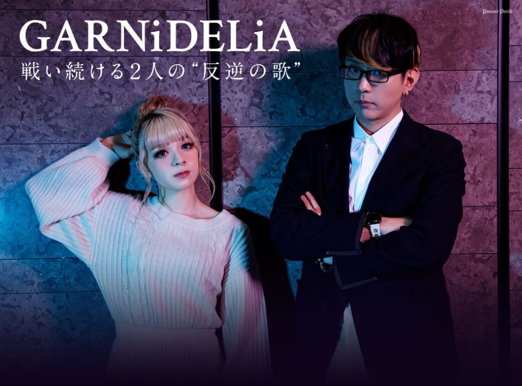 GARNiDELiA Interview – REBEL FLAG Part 6