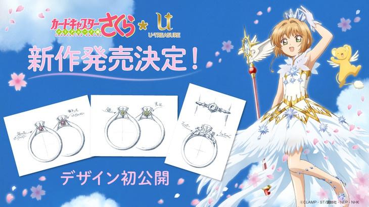 U-Treasure is now offering Cardcaptor Sakura wedding rings